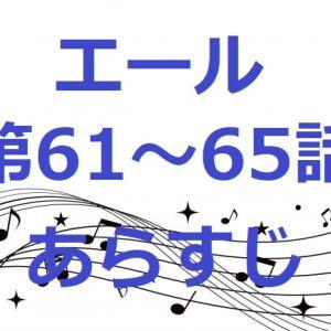 【エール】第13週 第61~65話までのあらすじネタバレと感想