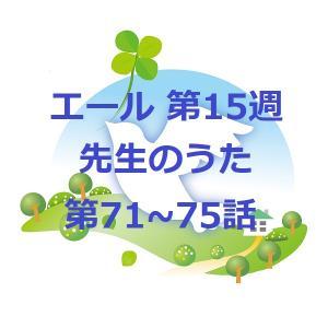 【エール】第15週 先生のうた 第71~75話あらすじネタバレ感想