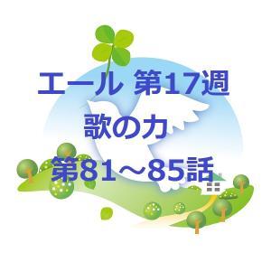 【エール】第17週 歌の力 第81~85話あらすじネタバレ感想