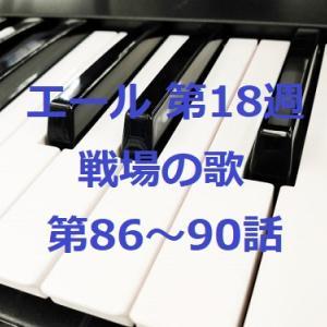 【エール】第18週 戦場の歌 第86~90話あらすじネタバレ感想