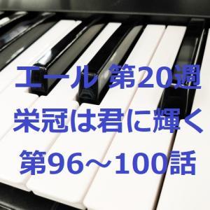 【エール】第20週 栄冠は君に輝く 第96~100話あらすじネタバレ感想
