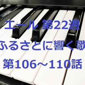 【エール】第22週 ふるさと響く歌 第106~110話あらすじネタバレ感想