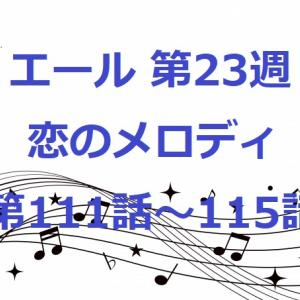【エール】第23週 恋のメロディ 第111~115話あらすじネタバレ感想