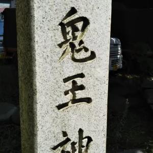 【稲荷鬼王神社】東京都新宿区