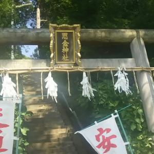 【思金神社】神奈川県横浜市栄区