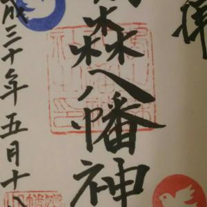 【鳩森八幡神社】東京都渋谷区
