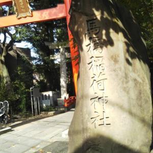 【馬橋稲荷神社】東京都杉並区