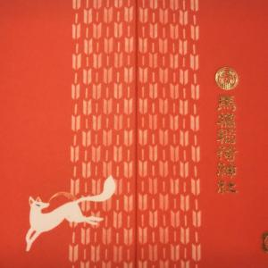 【馬橋稲荷神社】弍