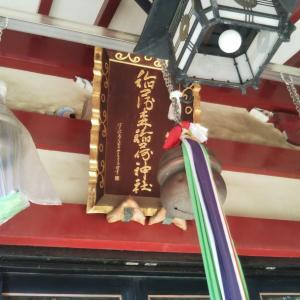 【稲荷森稲荷神社】東京都世田谷区