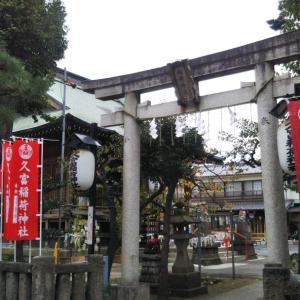 【久富稲荷神社】弐