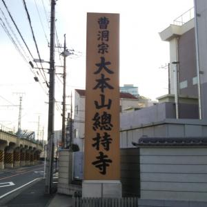 【總持寺】神奈川県横浜市鶴見区