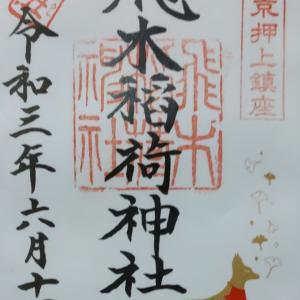 【飛木稲荷神社】弐