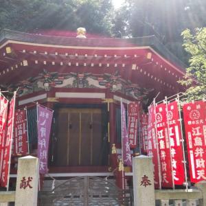 【江島神社】弍
