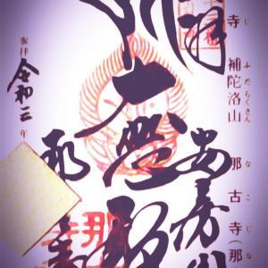 【那古寺】その参 坂東三十三観音第33番