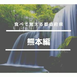 都道府県を郷土料理で覚えよう!【熊本編】