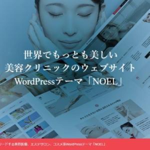 WordPressテーマ「NOEL」TCD072の評判・評価・口コミ【有料日本語ワードプレステンプレート】
