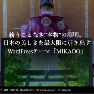 WordPressテーマ「MIKADO」TCD071の評判・評価・口コミ【有料日本語ワードプレステンプレート】