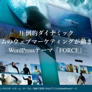 WordPressテーマ「FORCE」TCD078の評判・評価・口コミ【有料日本語ワードプレステンプレート】