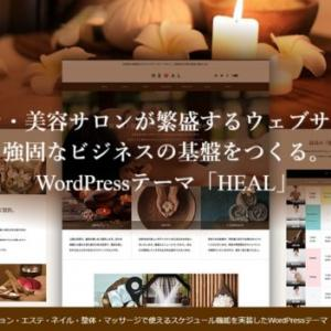 WordPressテーマ「HEAL」TCD077の評判・評価・口コミ【有料日本語ワードプレステンプレート】