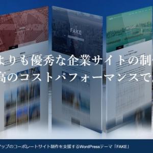 WordPressテーマ「FAKE」TCD074の評判・評価・口コミ【有料日本語ワードプレステンプレート】