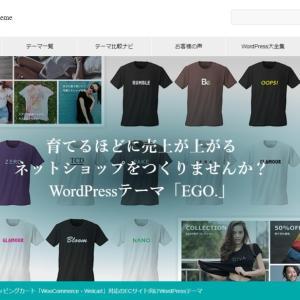 WordPressテーマ「EGO.」TCD079の評判・評価・口コミ【有料日本語ワードプレステンプレート】