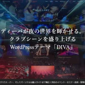 WordPressテーマ「DIVA」TCD066の評判・評価・口コミ【有料日本語ワードプレステンプレート】