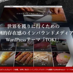 WordPressテーマ「TOKI」TCD069の評判・評価・口コミ【有料日本語ワードプレステンプレート】