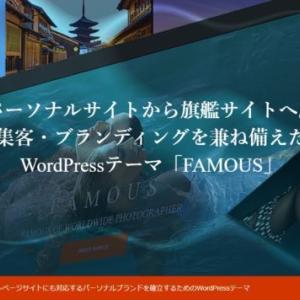 WordPressテーマ「FAMOUS」TCD064の評判・評価・口コミ【有料日本語ワードプレステンプレート】