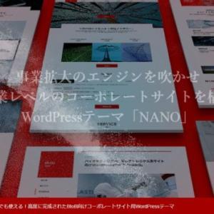 WordPressテーマ「NANO」TCD065の評判・評価・口コミ【有料日本語ワードプレステンプレート】