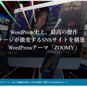 WordPressテーマ「ZOOMY」TCD067の評判・評価・口コミ【有料日本語ワードプレステンプレート】