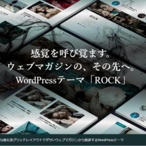 WordPressテーマ「ROCK」TCD068の評判・評価・口コミ【有料日本語ワードプレステンプレート】