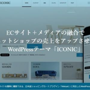 WordPressテーマ「ICONIC」TCD062の評判・評価・口コミ【有料日本語ワードプレステンプレート】