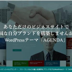 WordPressテーマ「AGENDA」TCD059の評判・評価・口コミ【有料日本語ワードプレステンプレート】