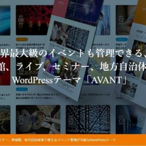 WordPressテーマ「AVANT」TCD060の評判・評価・口コミ【有料日本語ワードプレステンプレート】