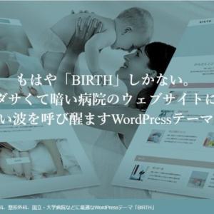 WordPressテーマ「BIRTH」TCD057の評判・評価・口コミ【有料日本語ワードプレステンプレート】