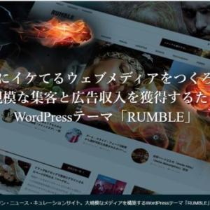 WordPressテーマ「RUMBLE」TCD058の評判・評価・口コミ【有料日本語ワードプレステンプレート】