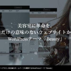 WordPressテーマ「BEAUTY」TCD054の評判・評価・口コミ【有料日本語ワードプレステンプレート】