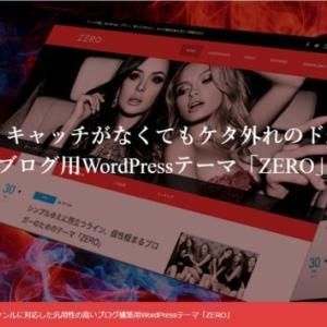 WordPressテーマ「ZERO」TCD055の評判・評価・口コミ【有料日本語ワードプレステンプレート】
