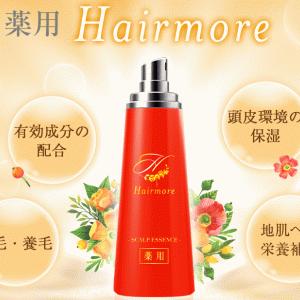 Hairmore(ヘアモア)スカルプエッセンスは薄毛に効果あり?口コミも