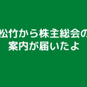 松竹から株主総会の通知が届いたよ