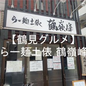 【鶴見グルメ】らー麺土俵 鶴嶺峰(神奈川県横浜市鶴見区)
