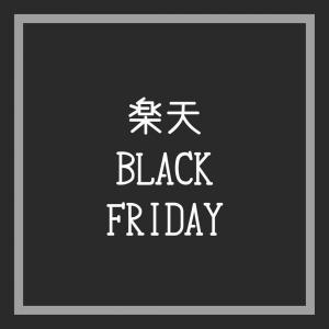 楽天BLACKFRIDAY~怖いぐらいの割引(笑)
