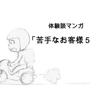 【体験談4コマ漫画】ウーバーイーツ配達員が反応に困るお客さん5選