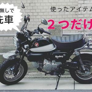 【水なしでバイク洗車】フクピカとマクロファイバータオルだけでモンキー125がピカピカ!