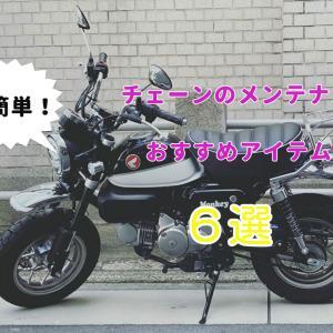 【超簡単】バイクチェーンの洗浄方法とメンテナンスに使ったアイテム6選