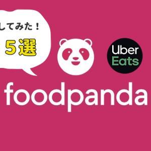 【ウーバーイーツと比較】日本のフードパンダで10回注文して分かったこと5選