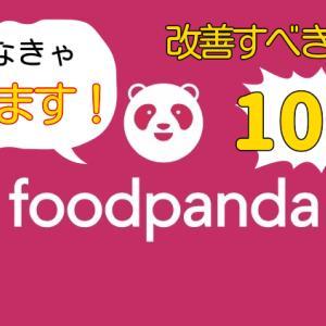 【損しないための知識】フードパンダの改善すべき問題点10選!ライダーの体験談を元に徹底解説