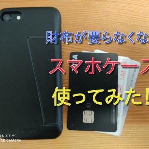 【ベルロイ】カードが3枚入るiPhoneケースでキャッシュレス生活!もう財布はいらない!
