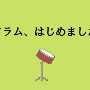 【趣味】これさえあればOK!ドラムをはじめるときの必需品