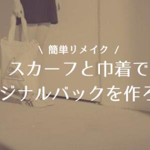 【簡単リメイク】スカーフと巾着でオリジナルバックを作ろう!